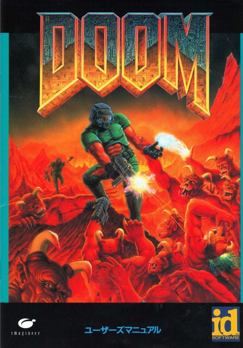 Doom – PC Japan (Manual)