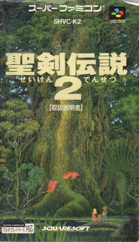 Seiken Densetsu 2 (Manual)