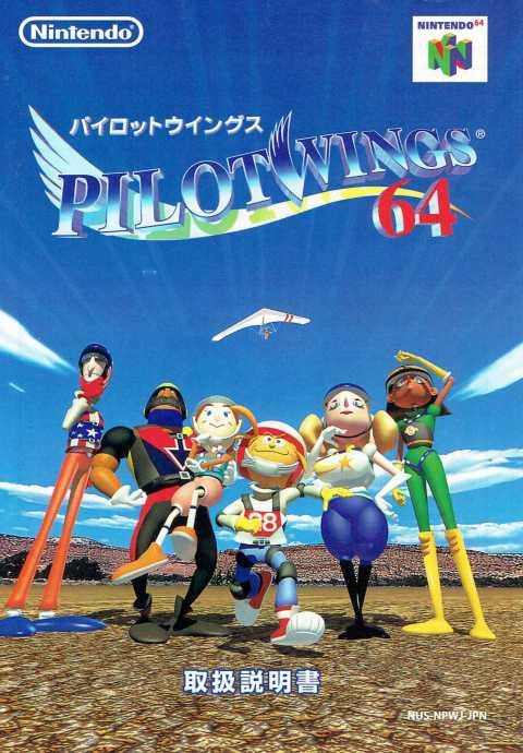 Pilotwings 64 – Japan Manual