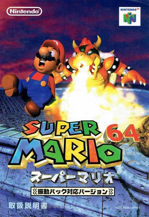 Super Mario 64 – Japan Manual