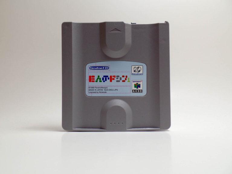 Kyojin No Doshin 1 (Nintendo 64 DD)