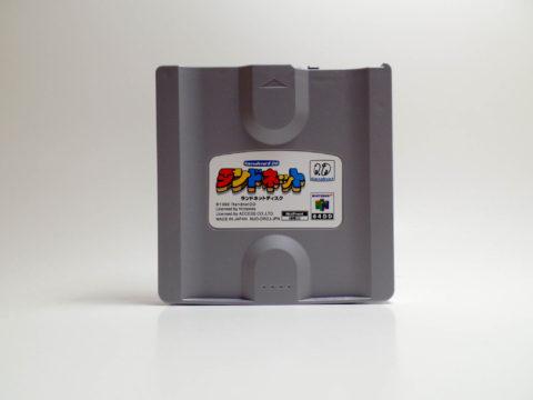 Randnet Disk (Nintendo 64 DD)